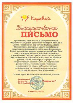 "ТОО ""Каравай KZ"""