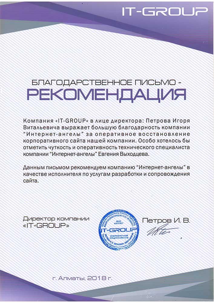 "Компания ""IT-Group"""