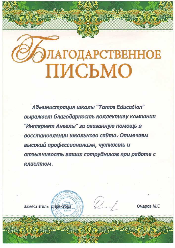 """Tamos Education"""