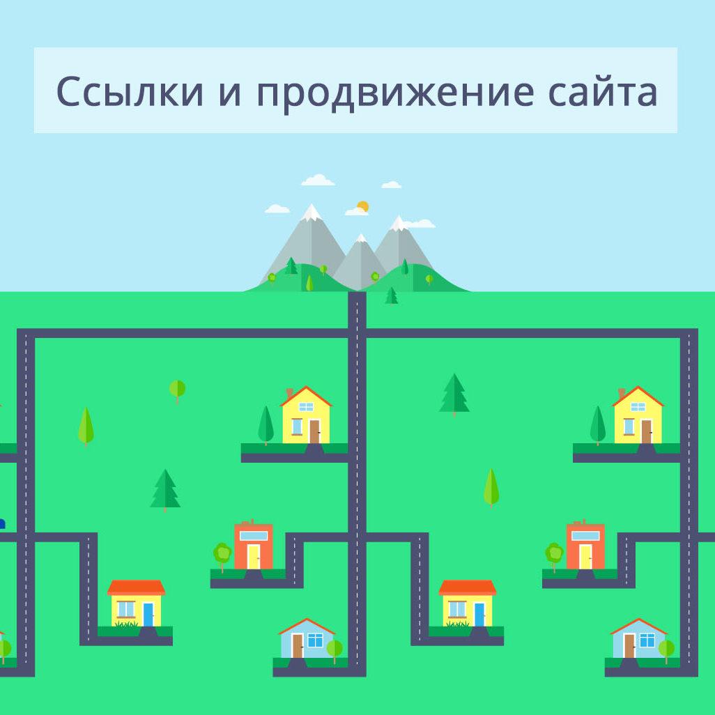 SEO продвижение сайта в Алматы ссылками