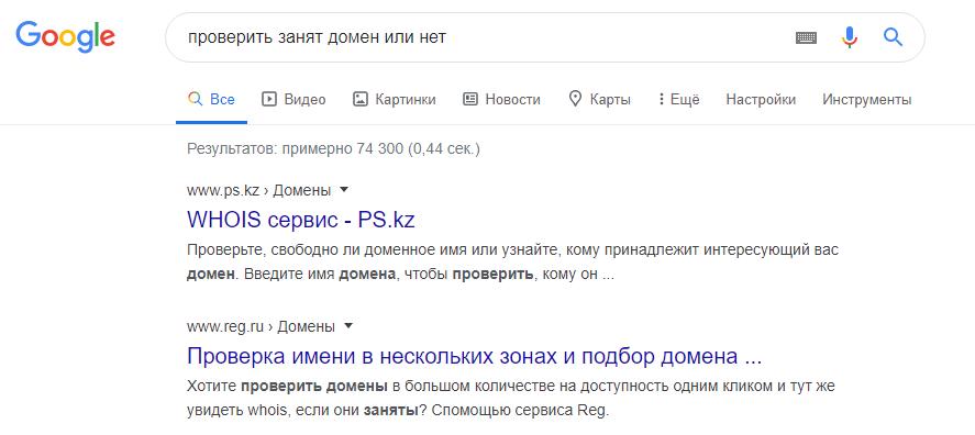 Как выбрать доменное имя в Казахстане