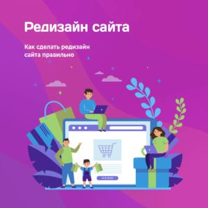 Редизайн сайта «Как сделать редизайн правильно»